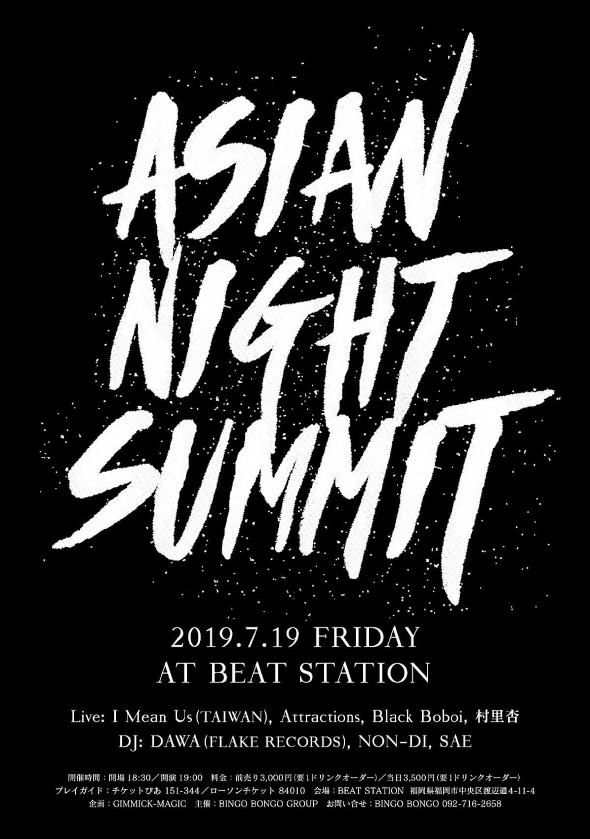 福岡で伝説となったイベント<ASIAN NIGHT SUMMIT>が3年ぶりに復活! music190426_asiannightsummit_main