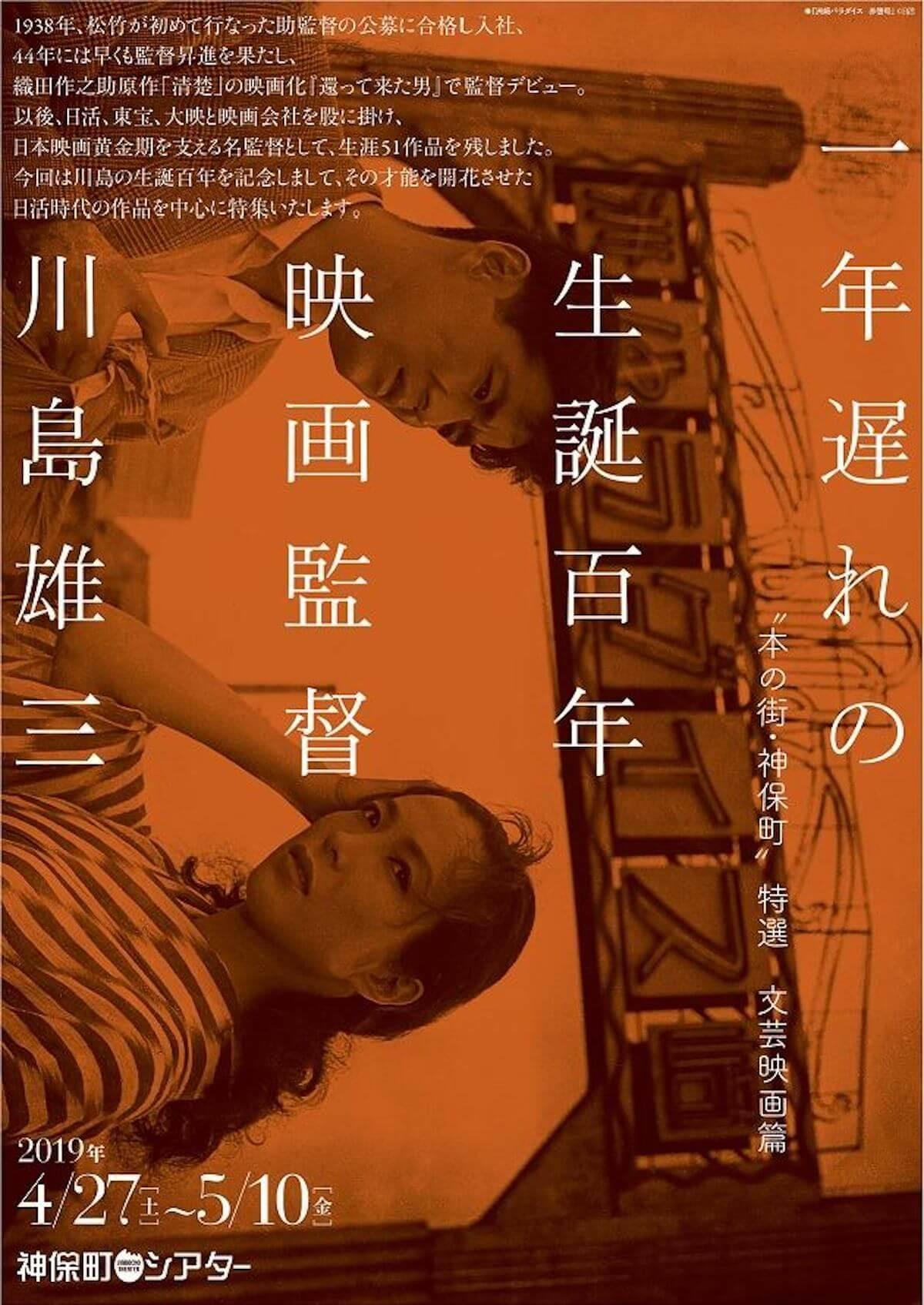 ゴールデンウィーク、その1日はまだ訪れたことのない映画館へ film19429_eigakan_1