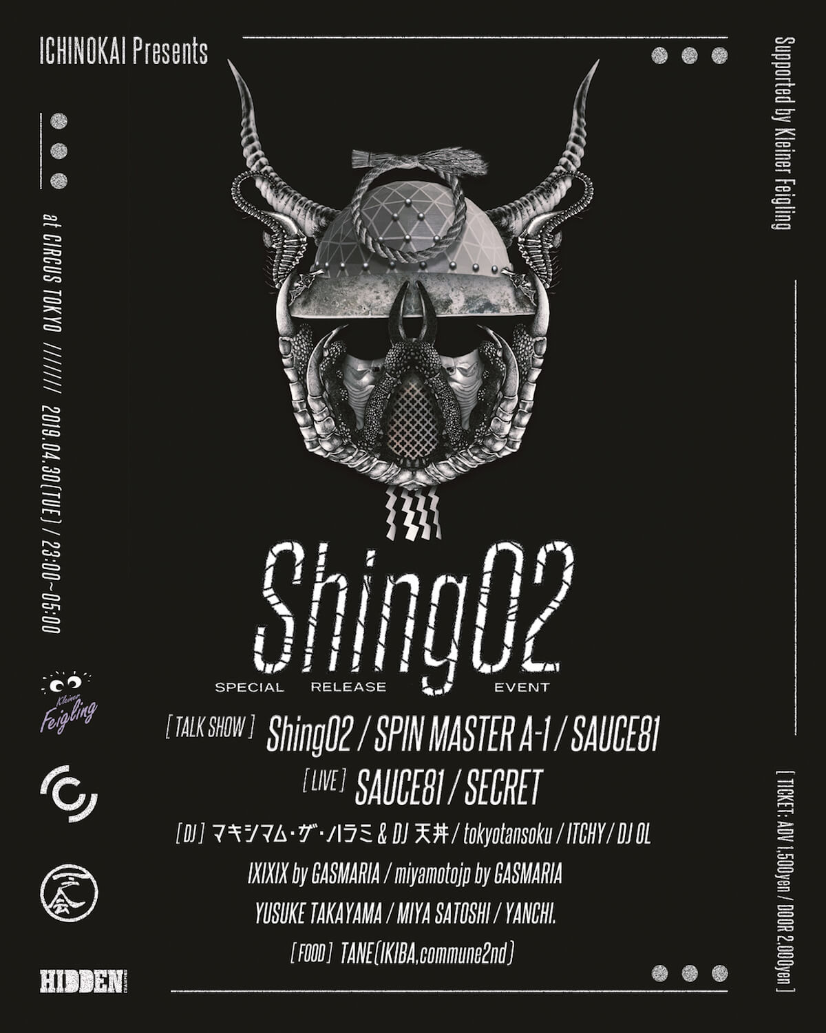 Shing02、約10年半ぶりのアルバムリリースを記念したイベントが開催 Shing02、SPIN MASTER A-1、ICHINOKAIのトークショーなども shing02-special-release-event-supported-by-ichinokai-190427