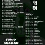TOKIO SHAMAN vol.5