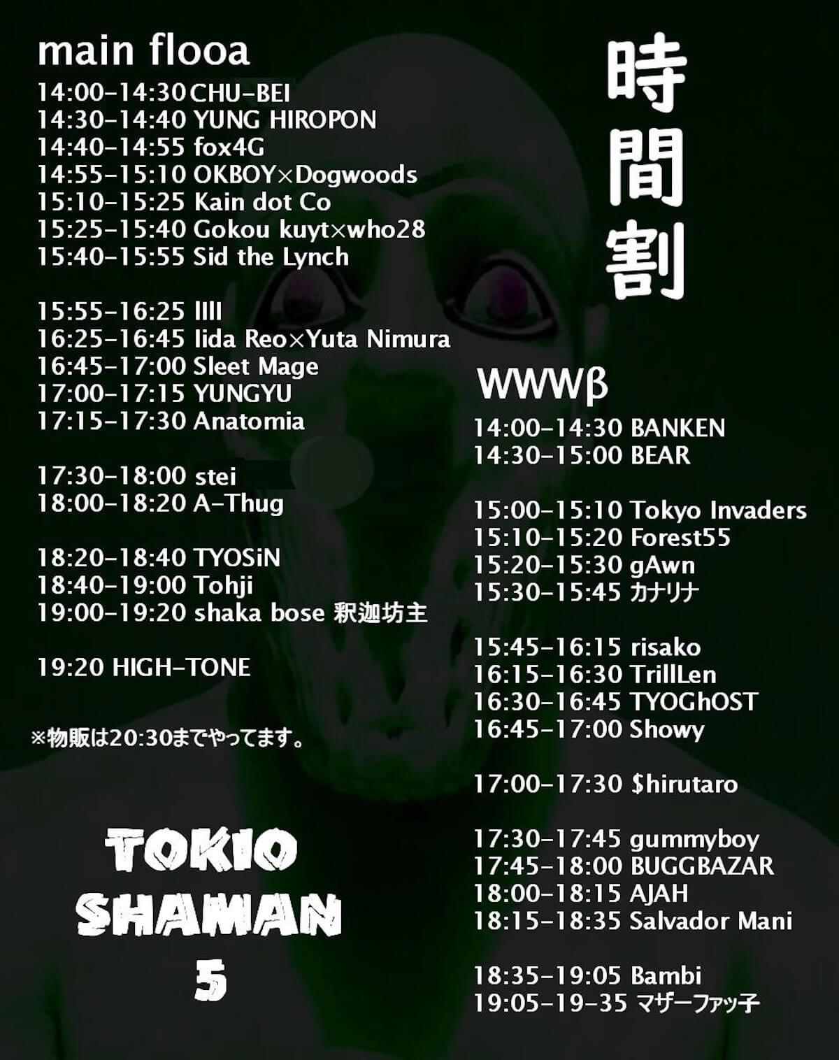 shaka bose 釈迦坊主「TOKIO SHAMAN vol.5」のタイムテーブルが公開&アフターパーティーが本日EBISU BATICAにて急遽開催決定 music190505-tokio-shaman-2