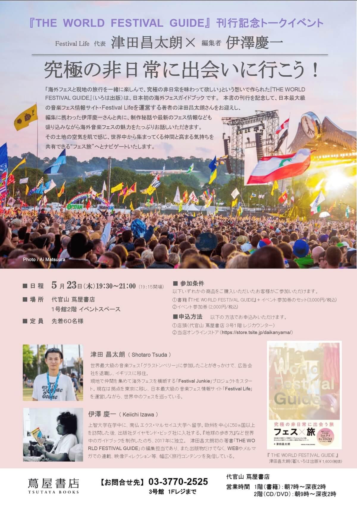 世界の音楽フェスについて語るトークイベントが5月23日開催!『THE WORLD FESTIVAL GUIDE 世界の海外フェス完全ガイド』発売記念 music190507_theworldfestivalguide_10