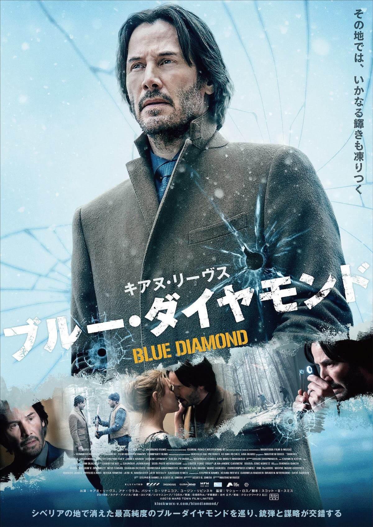 キアヌ・リーヴス主演映画、『ブルー・ダイヤモンド』が8月30日に日本公開決定!予告&ポスターも解禁 film190508-keanureeves_info
