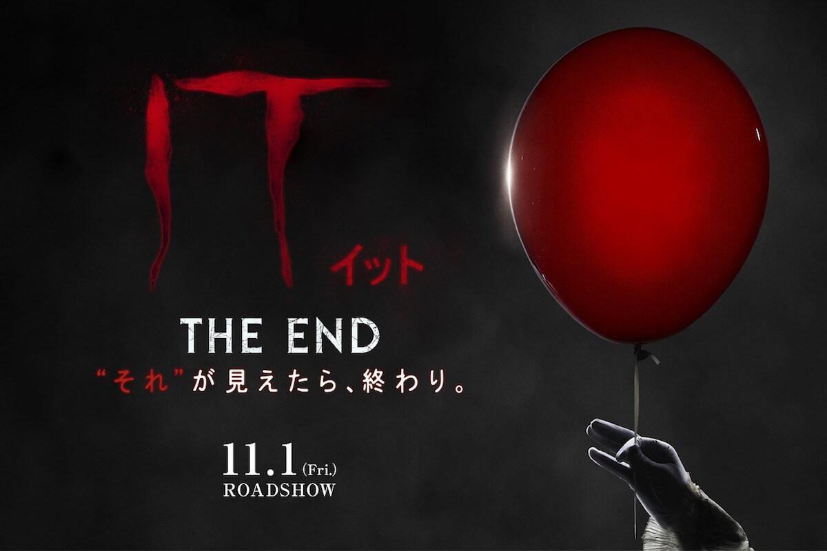 """新旧ルーザーズ・クラブがLAに揃い踏み!『IT/イット THE END """"それ""""が見えたら、終わり。』プレミアが開催 film190508_it_main"""