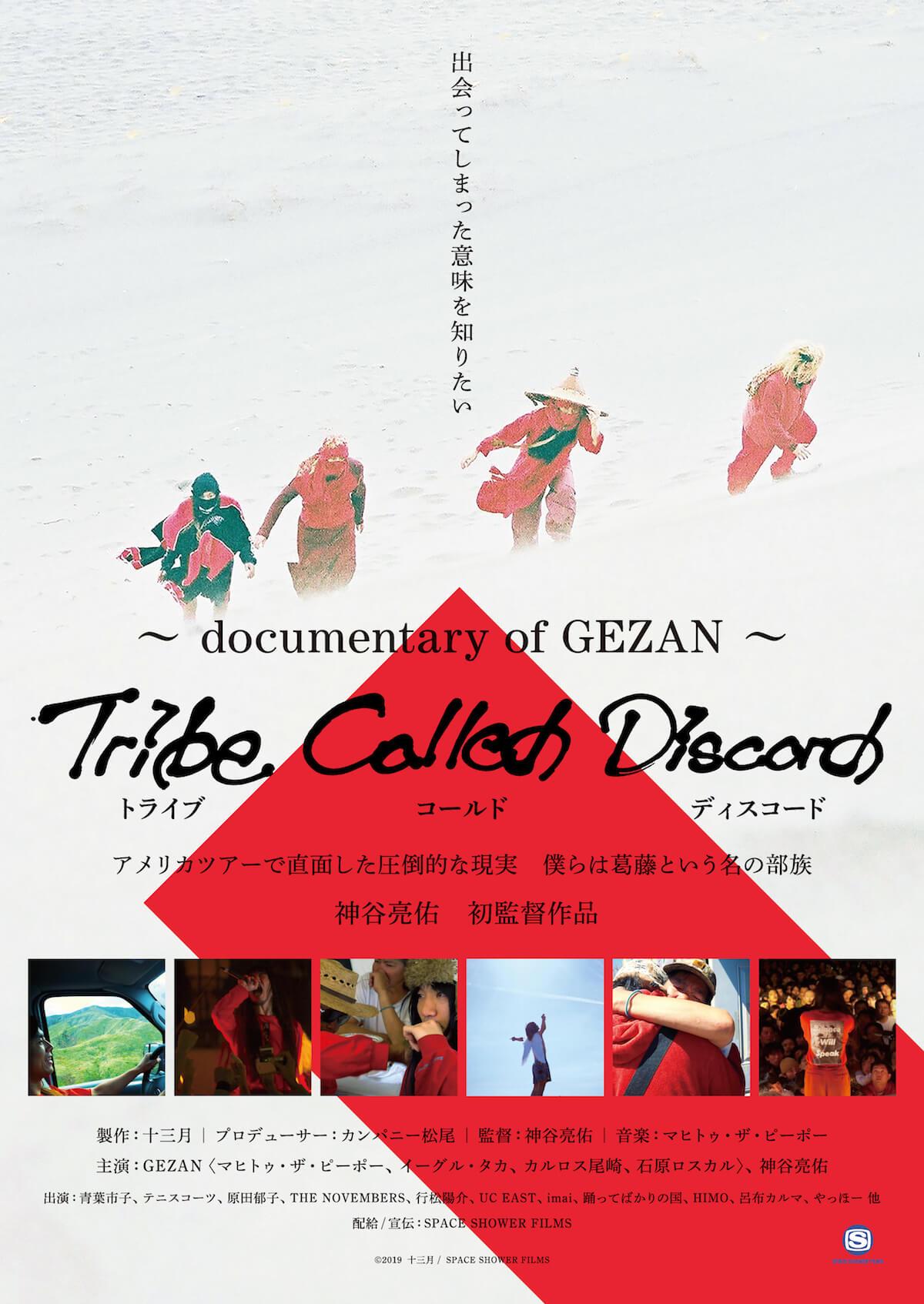 『Tribe Called Discord:Documentary of GEZAN』待望の劇場予告編がついに本日解禁 film190510_gezan_1