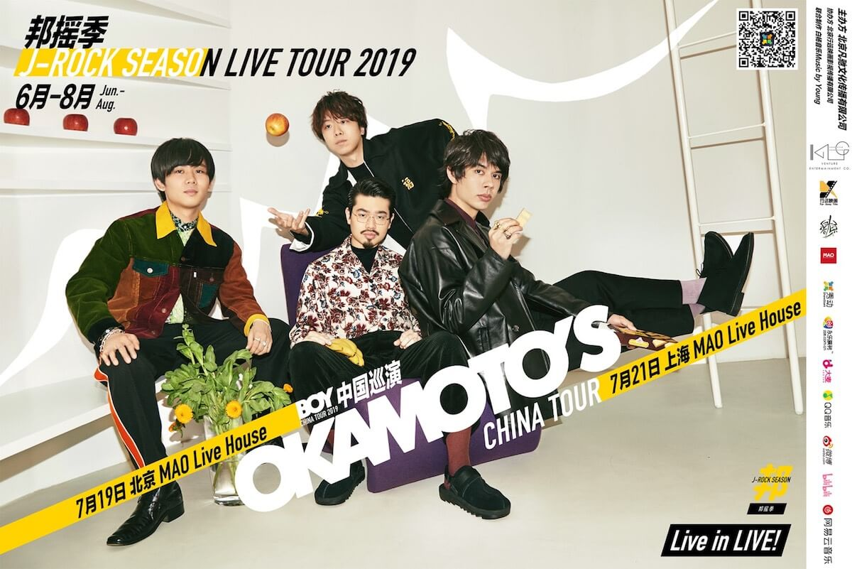 OKAMOTO'S、バンド初の中国ツアー開催決定!6月27日には武道館でのツアーファイナルも music190510_okamotos_1