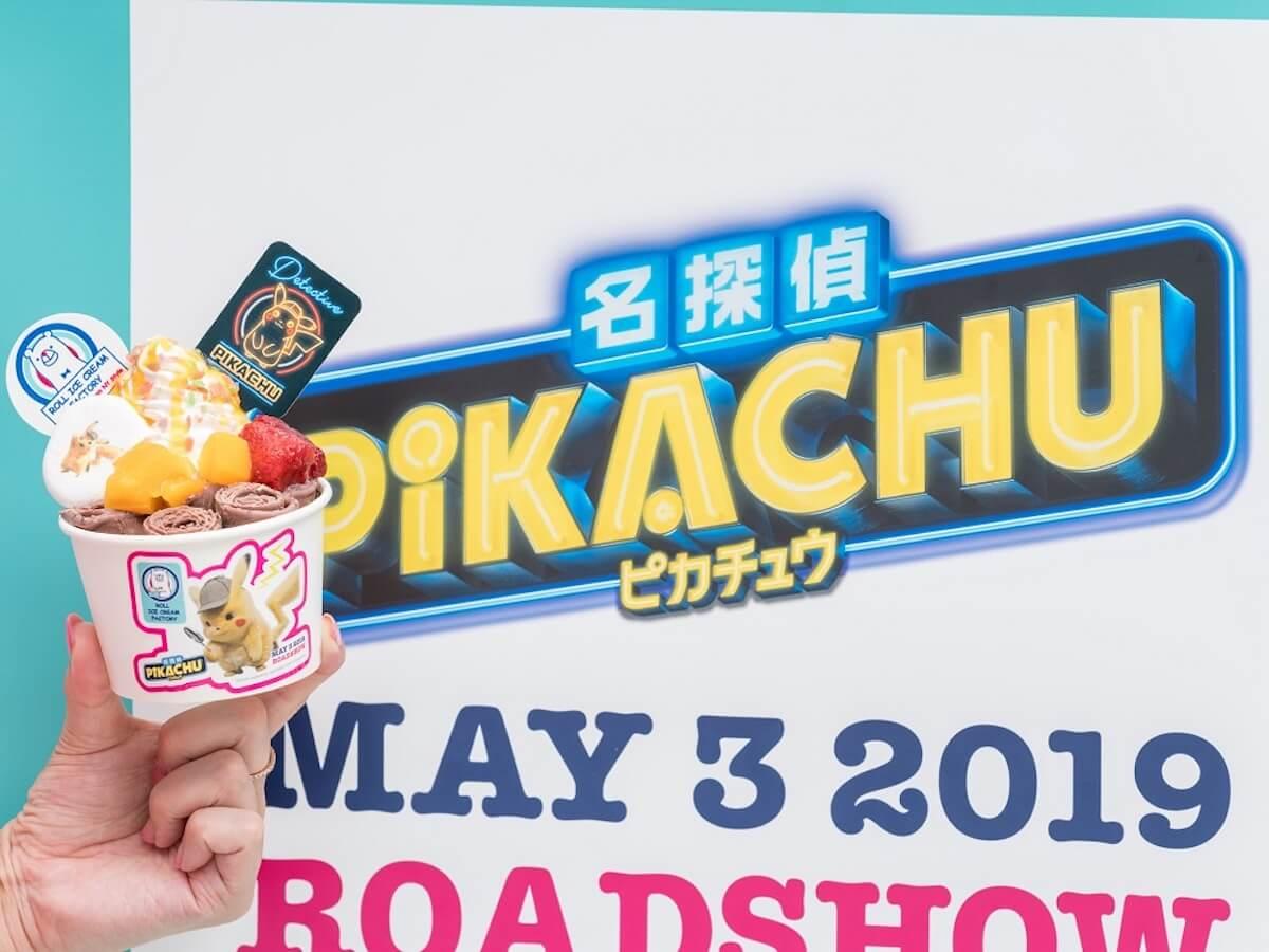 映画公開記念の期間限定商品「名探偵ピカチュウ」ロールアイス、5月16日まで延長決定! gourmet190510-pikachu_1