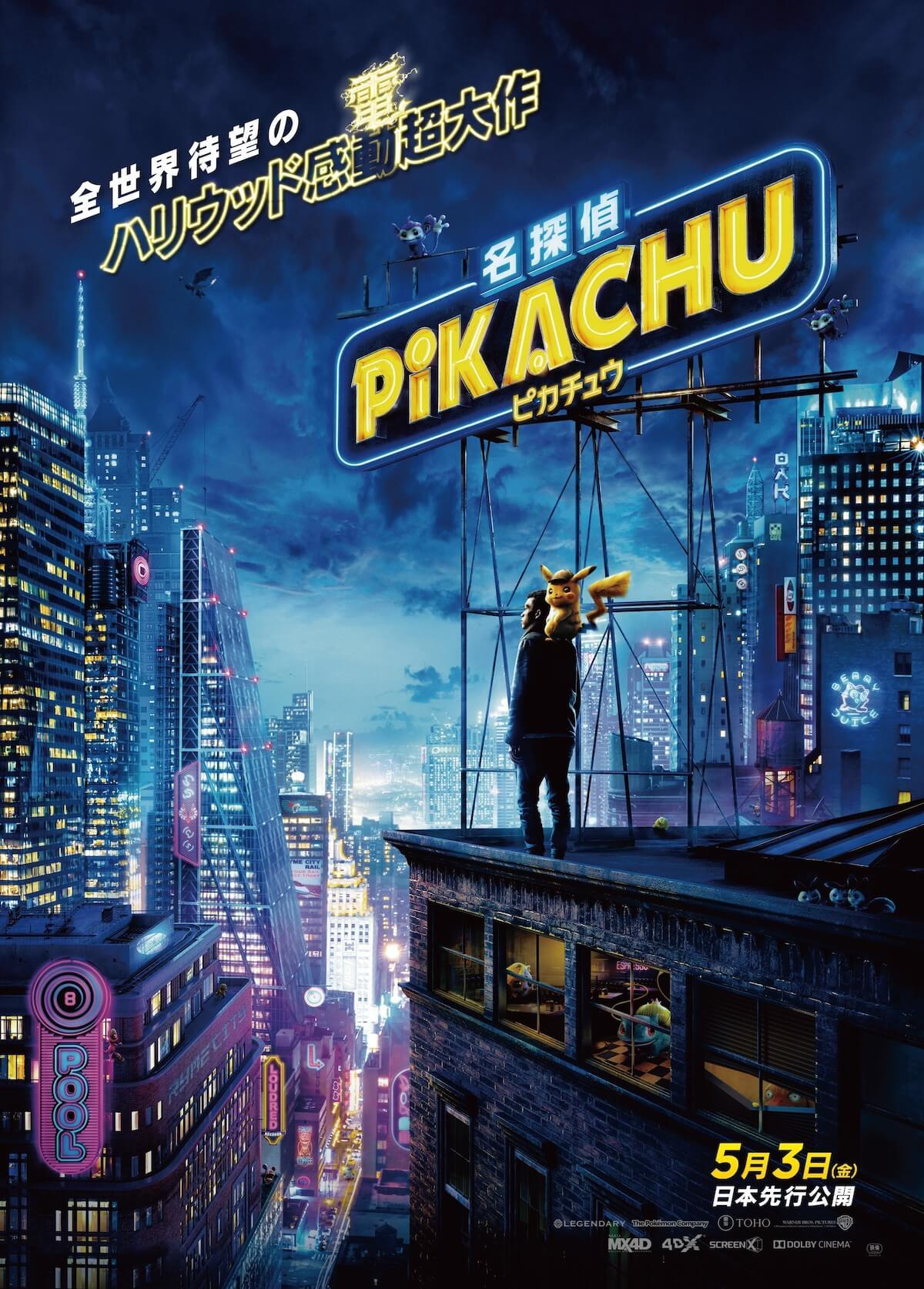 映画公開記念の期間限定商品「名探偵ピカチュウ」ロールアイス、5月16日まで延長決定! gourmet190510-pikachu_info