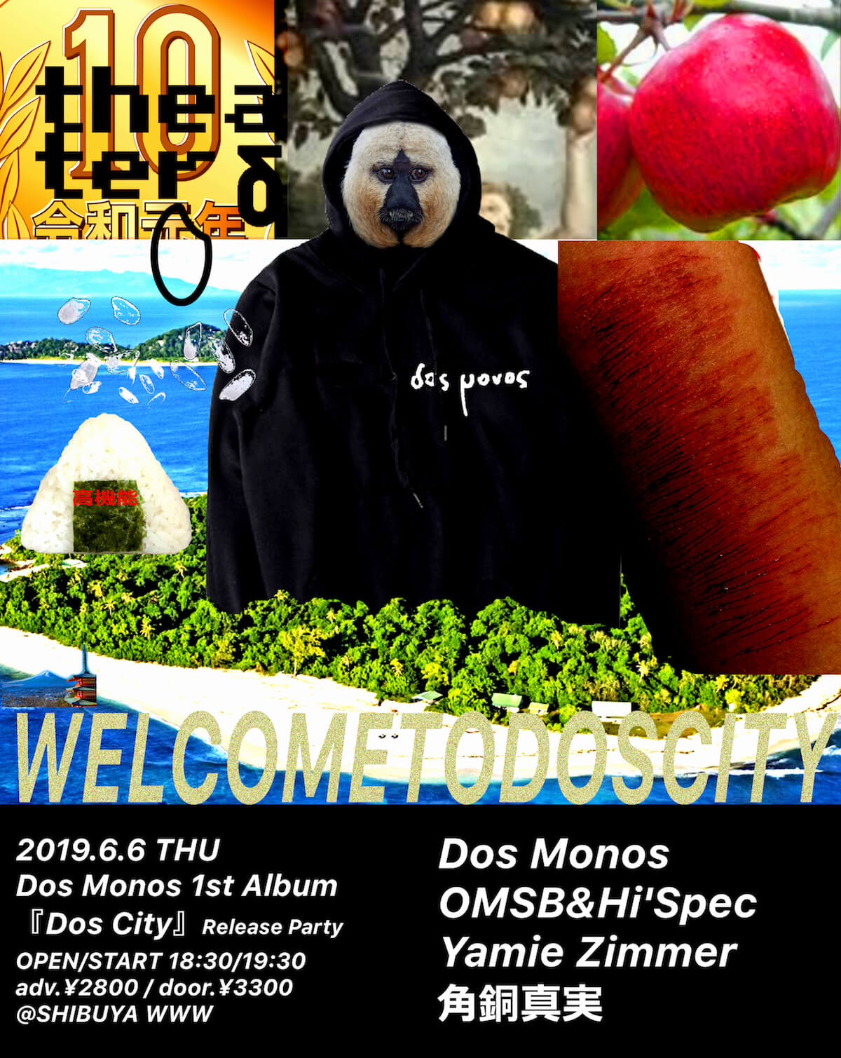 Dos Monos、リリパ&初自主企画イベントのゲストにOMSB & Hi'Spec、YamieZimmer、角銅真実の出演が発表 music190510-dos-monos-3