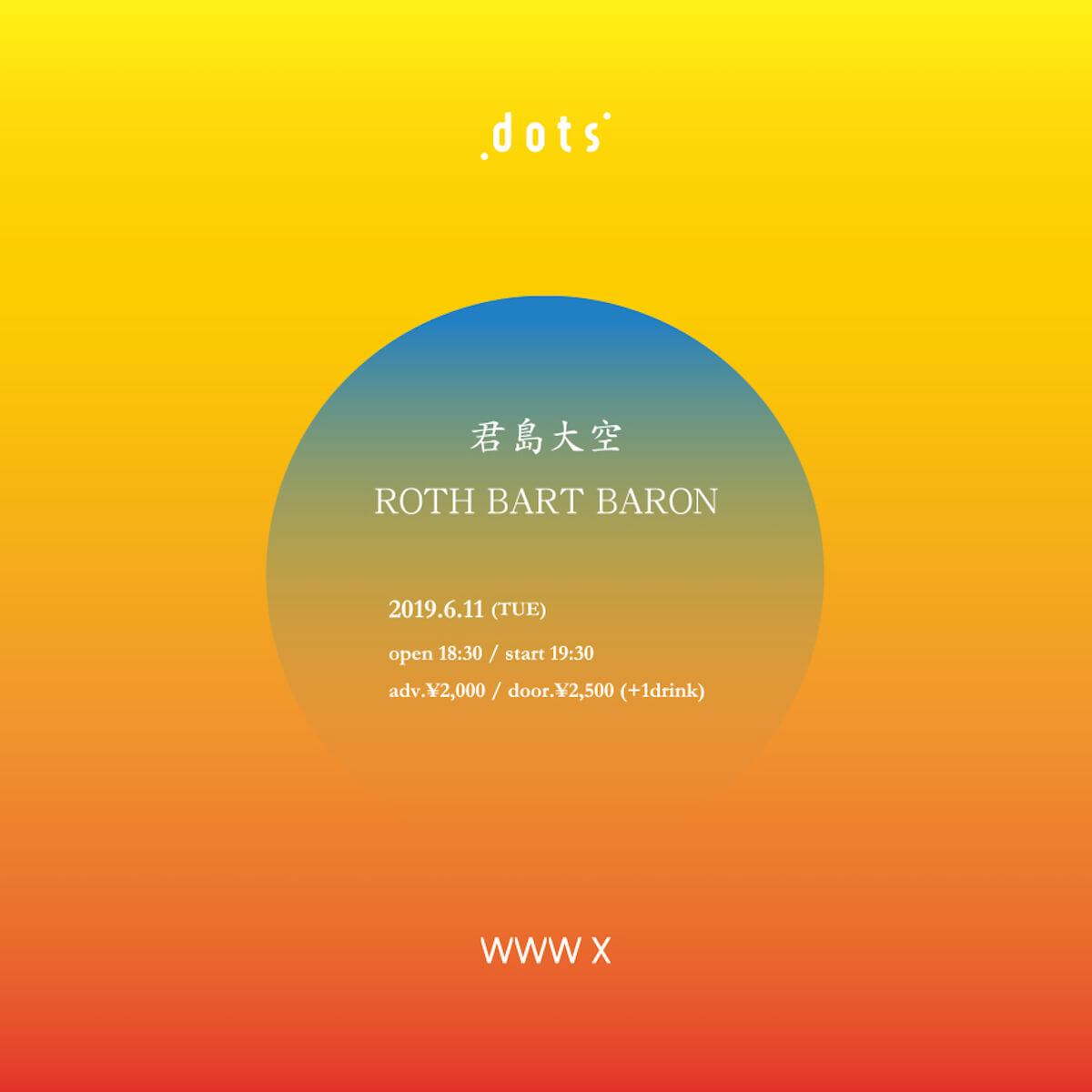 WWWのツーマンシリーズ「dots」にて、君島大空とROTH BART BARONの対バンが6月に開催 music190510-dots