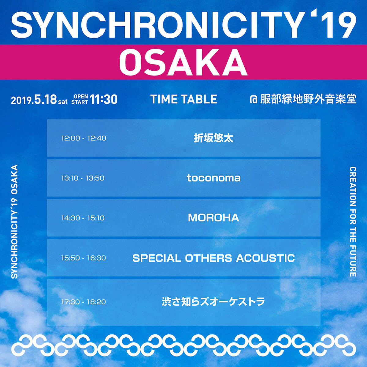 東京と同じく渋さ知らズオーケストラがトリ!<SYNCHRONICITY'19 OSAKA>のタイムテーブル発表 music190510-synchronicity-osaka_1