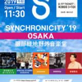 synchronicity-osaka_info