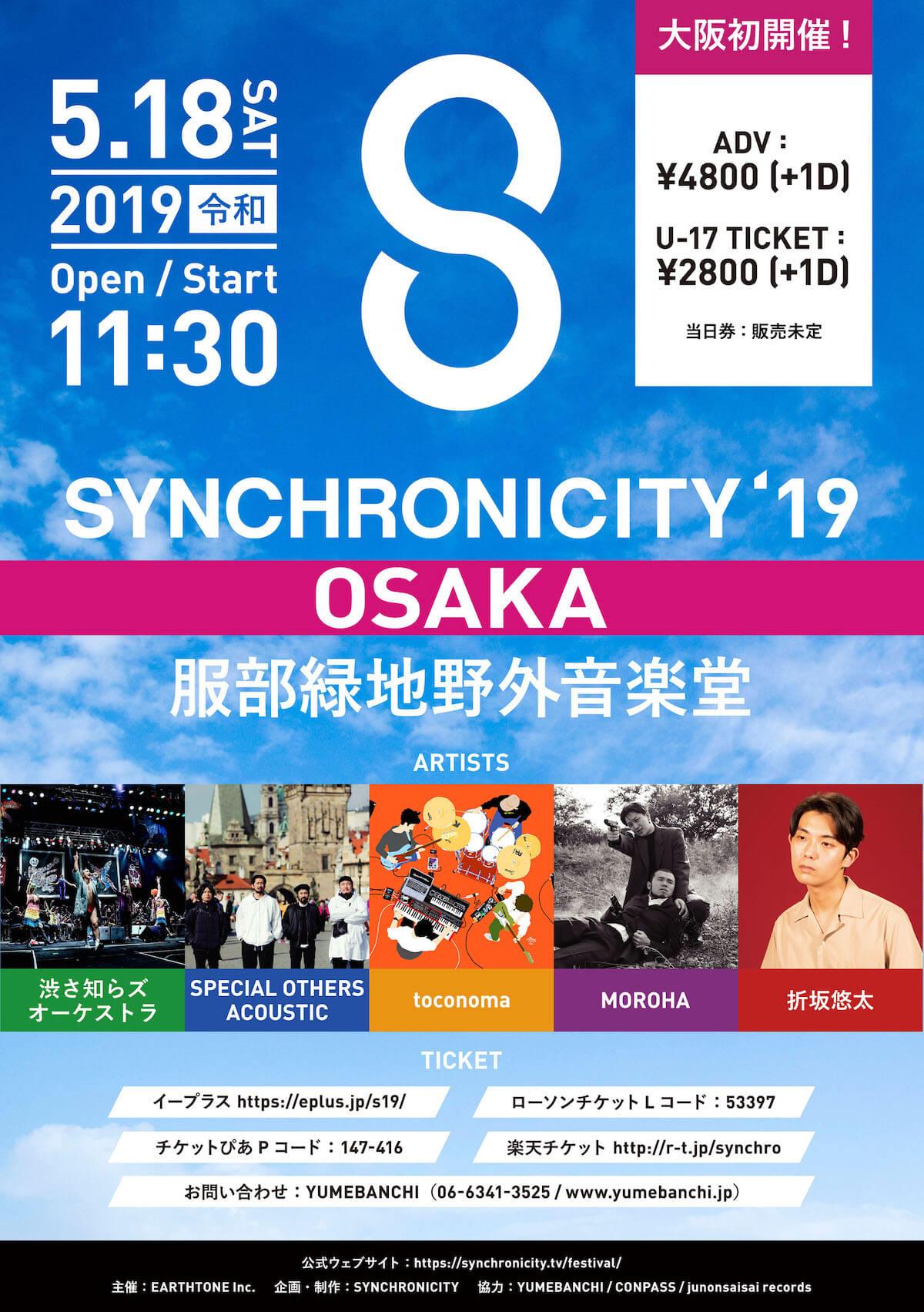 東京と同じく渋さ知らズオーケストラがトリ!<SYNCHRONICITY'19 OSAKA>のタイムテーブル発表 music190510-synchronicity-osaka_info