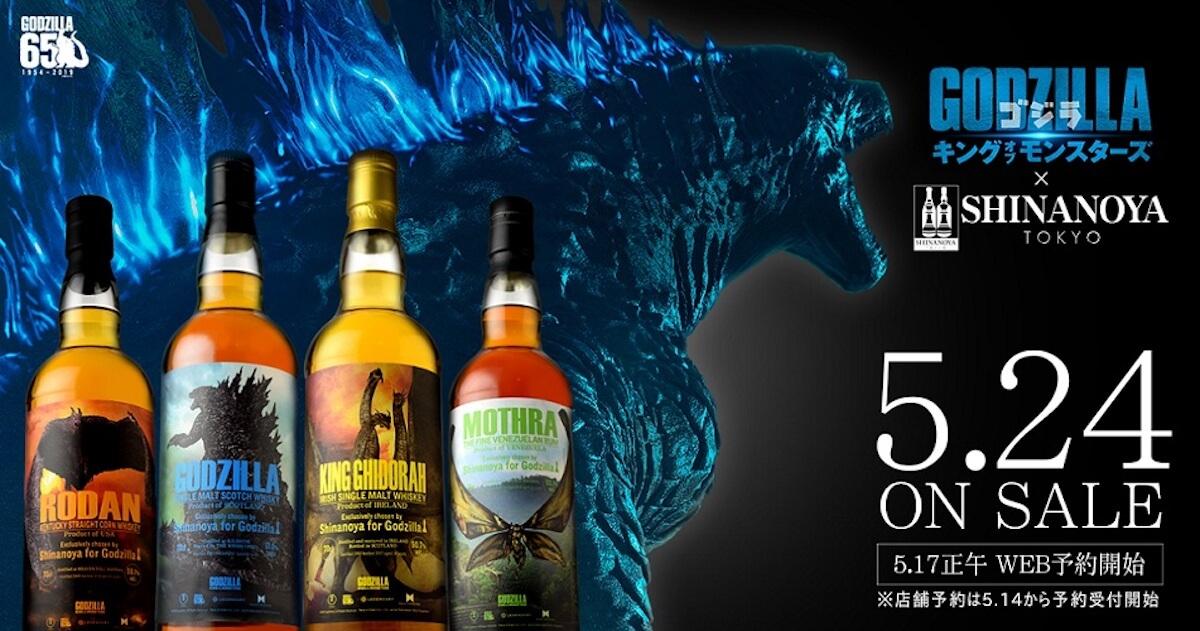 『ゴジラ キング・オブ・モンスターズ』公開記念、「信濃屋」とのコラボウイスキーが発売! life190514_godzilla_whisky_6