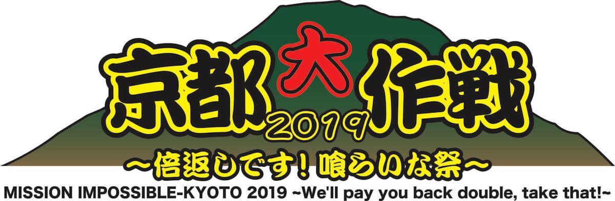 <京都大作戦2019>第2弾ラインナップ発表!マキシマム ザ ホルモン、Dragon Ash、SiM、WANIMAら総勢55組 music190514_kyotodaisakusen_1