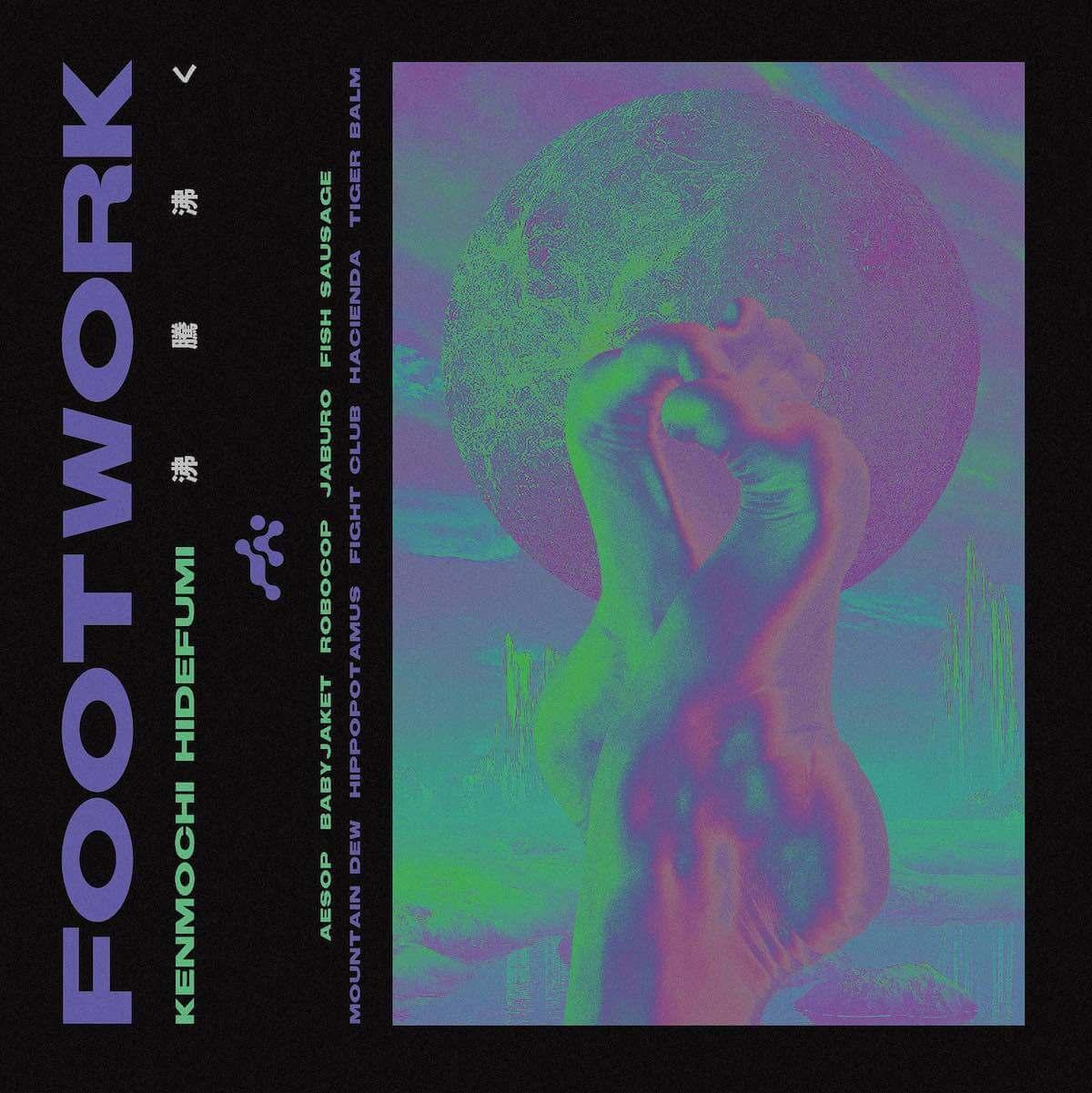 Kenmochi Hidefumi、『沸騰 沸く~FOOTWORK~』発売、MVも3本公開!イベントも開催! FW-H1_ss