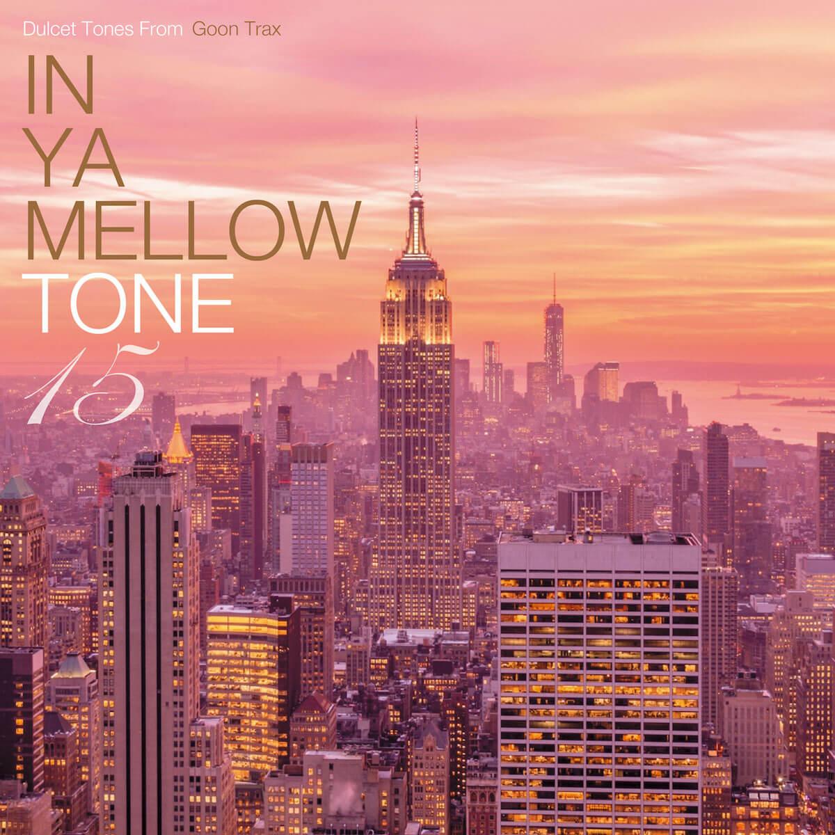 アジアを席捲する、シリーズ累計38万枚突破のモンスター・コンピ最新作 「IN YA MELLOW TONE 15」が発売!re:plusの日本初ワンマンライブも music190515-in-ya-mellow-tone-1