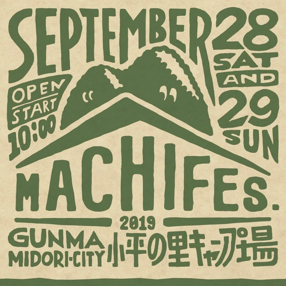 9月28日、29日、群馬野外フェス<MACHIFES.2019>が開催|第2弾ラインナップに踊ってばかりの国、ベランダら9組が発表 music190516machifes2019_info