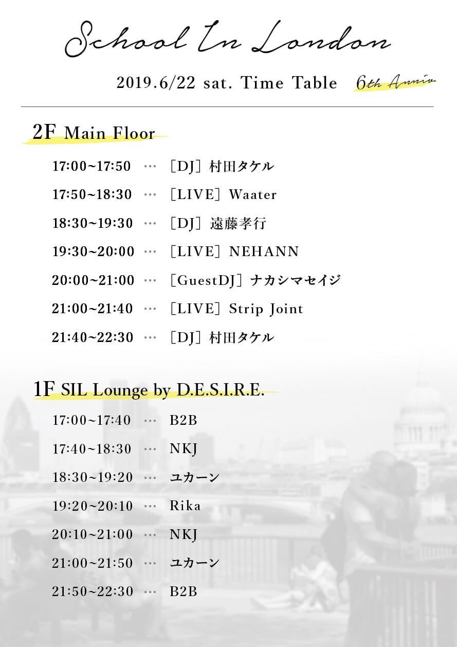 「School In London」6周年記念イベントにWaater、Strip Joint、NEHANNが登場。ゲストDJにはAlffo Recordsからナカシマセイジ S__60465156
