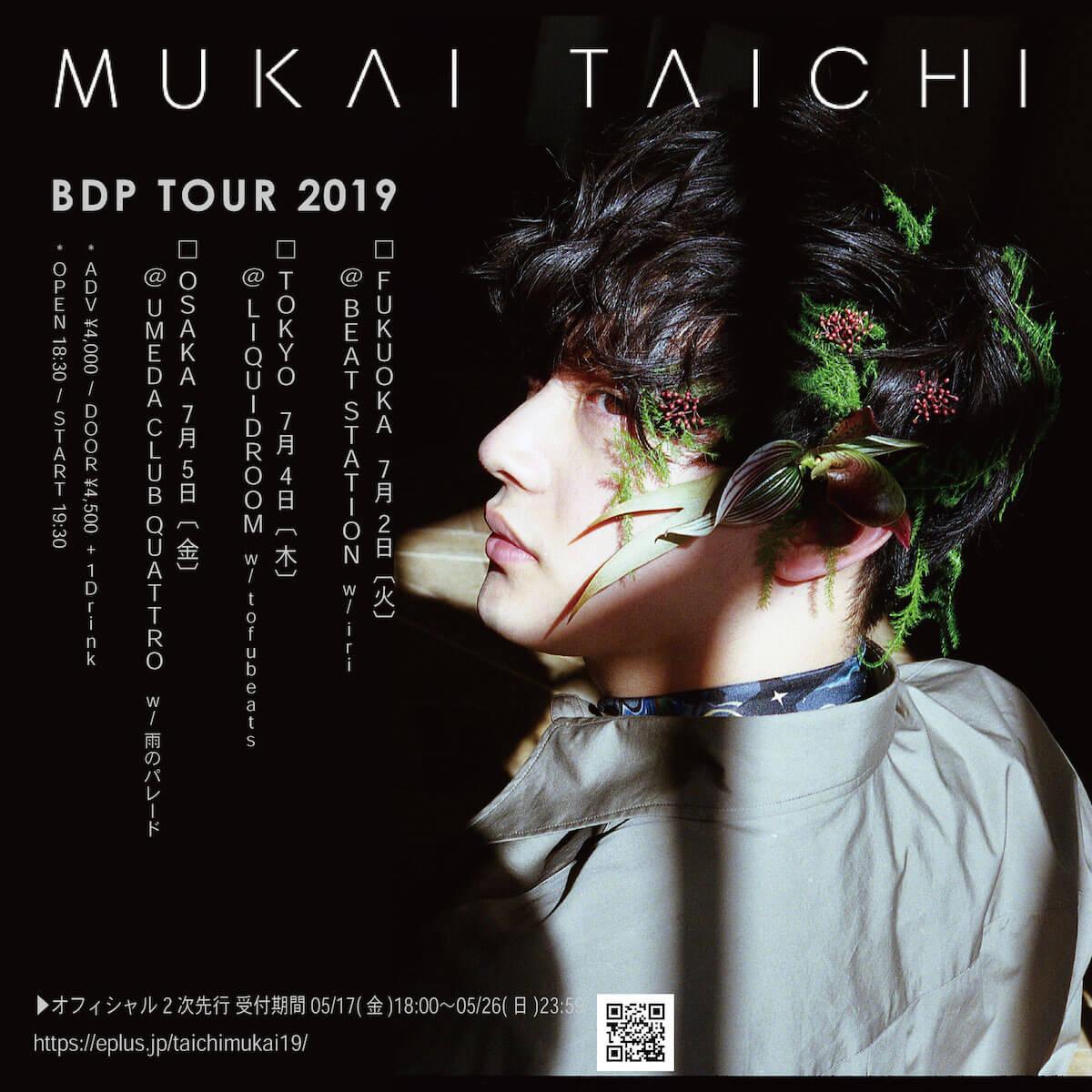 向井太一が6月19日に配信限定EP「27」をリリース <BDP TOUR 2019>のゲストにtofubeats等出演決定! music190517mukaitaichi27_info2