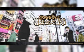 yamikin-ushijima_main