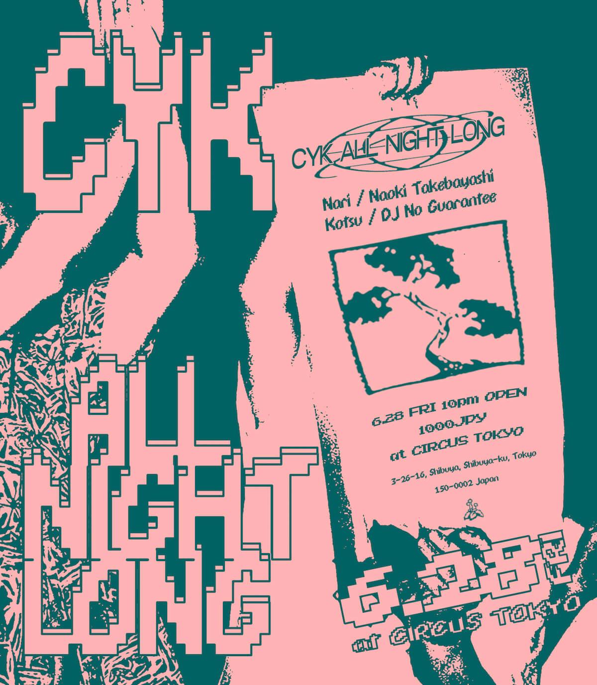 ハウスDJクルー・CYK、昨年夏ぶりの<CYK ALL NIGHT LONG>が開催決定 music190521_cyk_main
