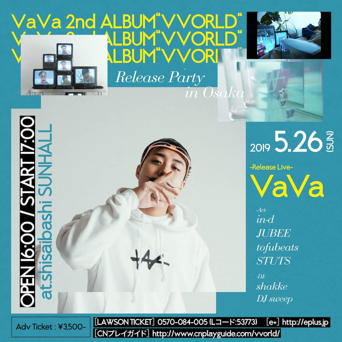 """5月26日開催<VaVa 2nd ALBUM""""VVORLD"""" Release Party in Osaka>のアフターパーティーにBIMが出演! music190523vava-bim_1"""