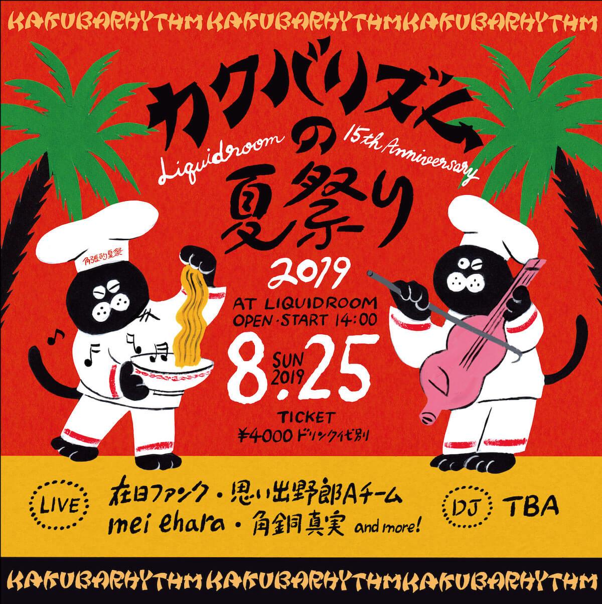 LIQUIDROOMの15周年記念公演「カクバリズムの夏祭り」の出演者が発表に|在日ファンク、思い出野郎Aチーム、mei ehara、角銅真実が登場 music190524-kakubarhythm-3