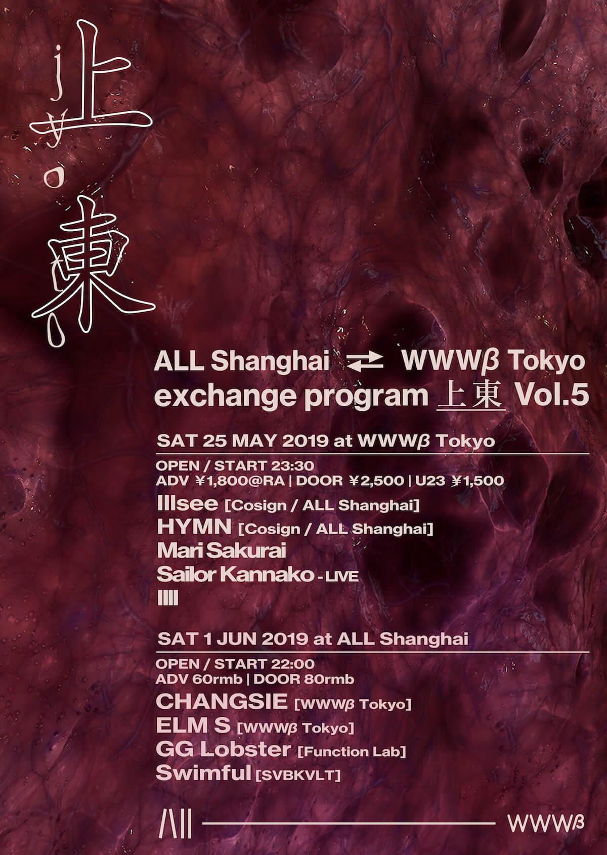 上海ALLと東京WWWβによる交換プログラム「上東」第5弾が本日開催|上海からIllsee、HYMN ローカルからSailor Kannako、Mari Sakuraiら all-shanghai-wwwb-tokyo-190525