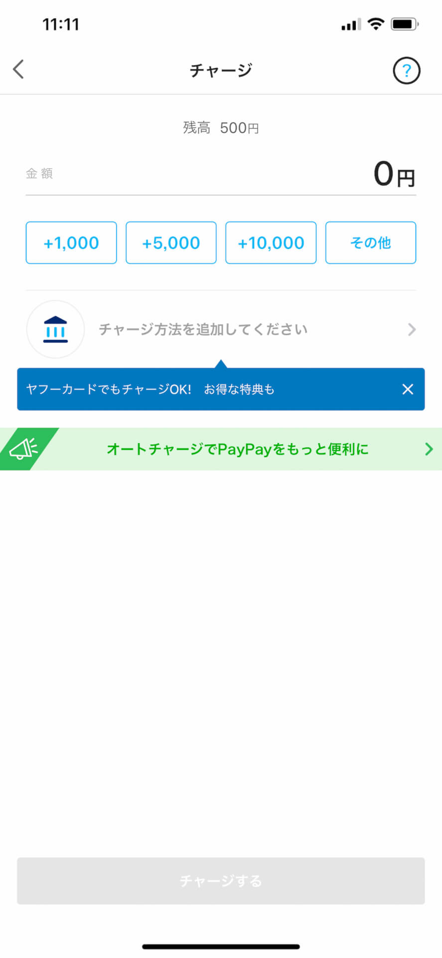 PayPay、iOS版アプリのアップデートでオートチャージ機能が追加|銀行口座、Yahoo!カードからチャージ tech190528_paypay_1