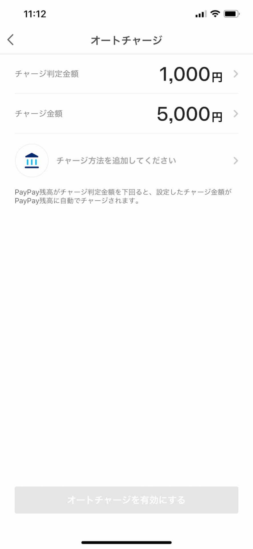PayPay、iOS版アプリのアップデートでオートチャージ機能が追加|銀行口座、Yahoo!カードからチャージ tech190528_paypay_4
