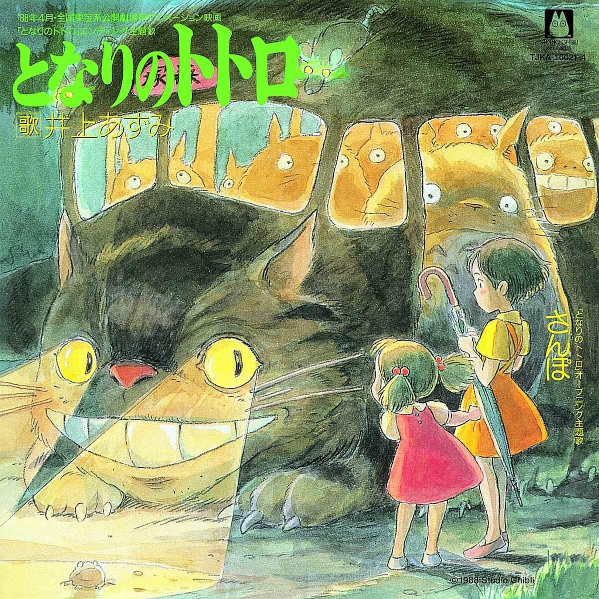 「天空の城ラピュタ」「となりのトトロ」など、スタジオジブリの主題歌が7インチレコードで完全復刻 music190528-ghibli-4