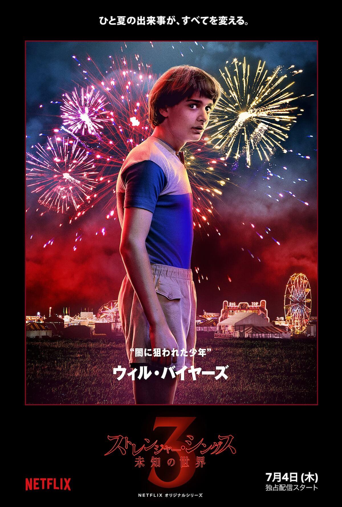 「ストレンジャー・シングス」キャストが東京にやってくる!シーズン3、キャラビジュアル&特別映像公開 life190529_strangerthings_6