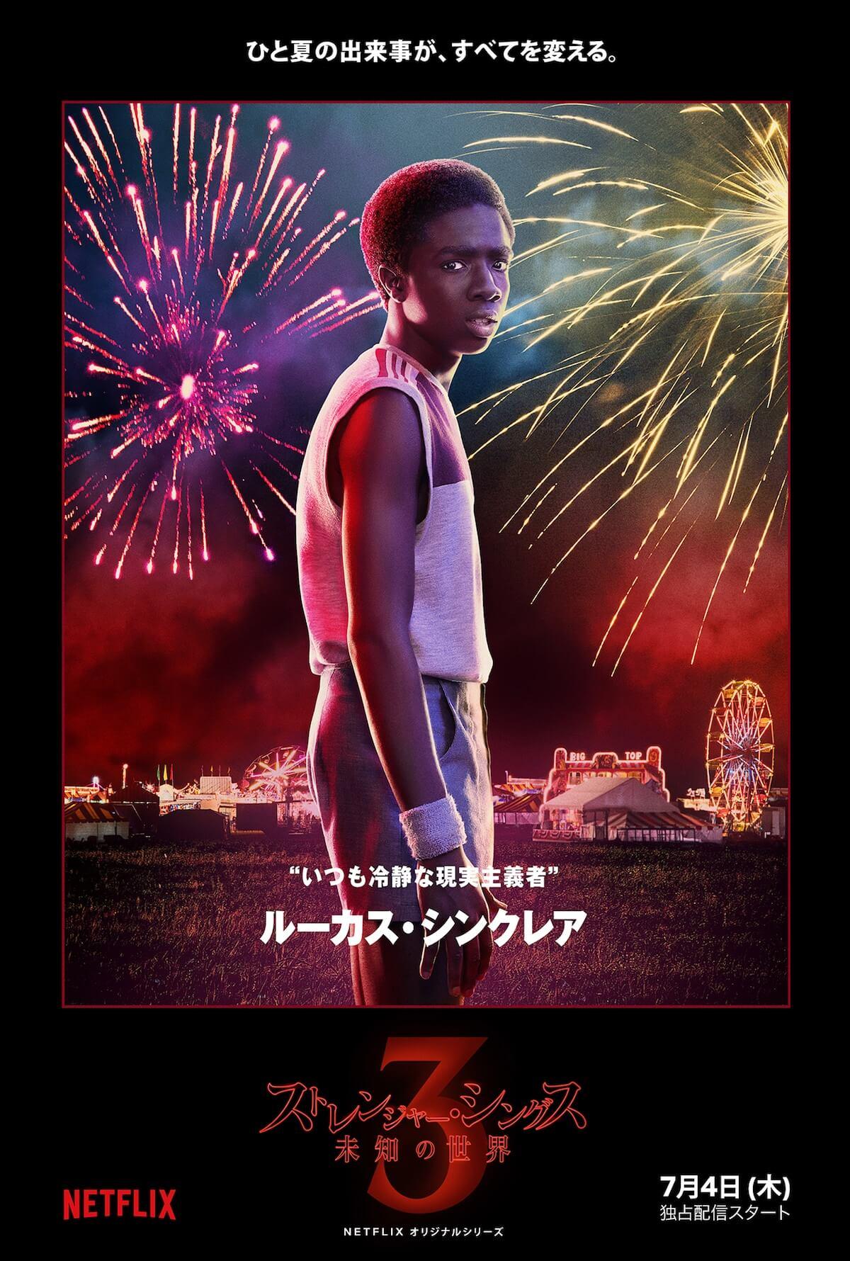 「ストレンジャー・シングス」キャストが東京にやってくる!シーズン3、キャラビジュアル&特別映像公開 life190529_strangerthings_5