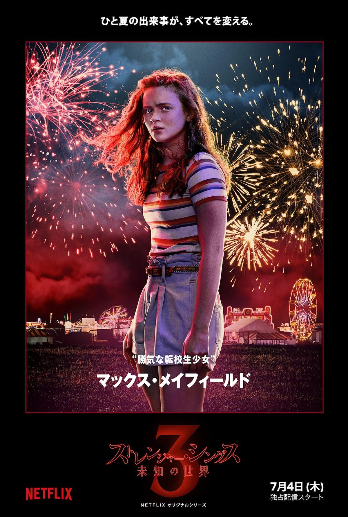 「ストレンジャー・シングス」キャストが東京にやってくる!シーズン3、キャラビジュアル&特別映像公開 life190529_strangerthings_4