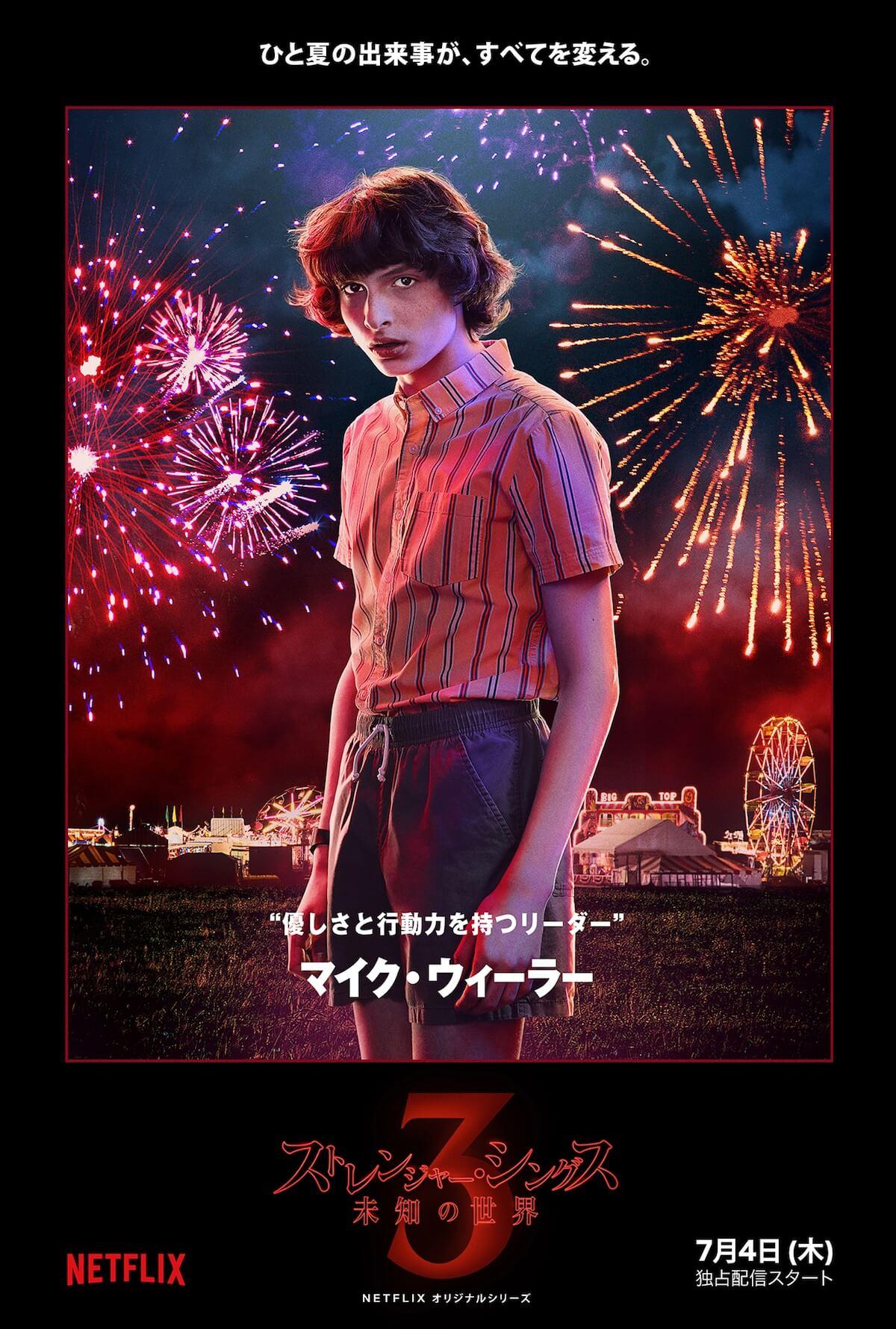 「ストレンジャー・シングス」キャストが東京にやってくる!シーズン3、キャラビジュアル&特別映像公開 life190529_strangerthings_3