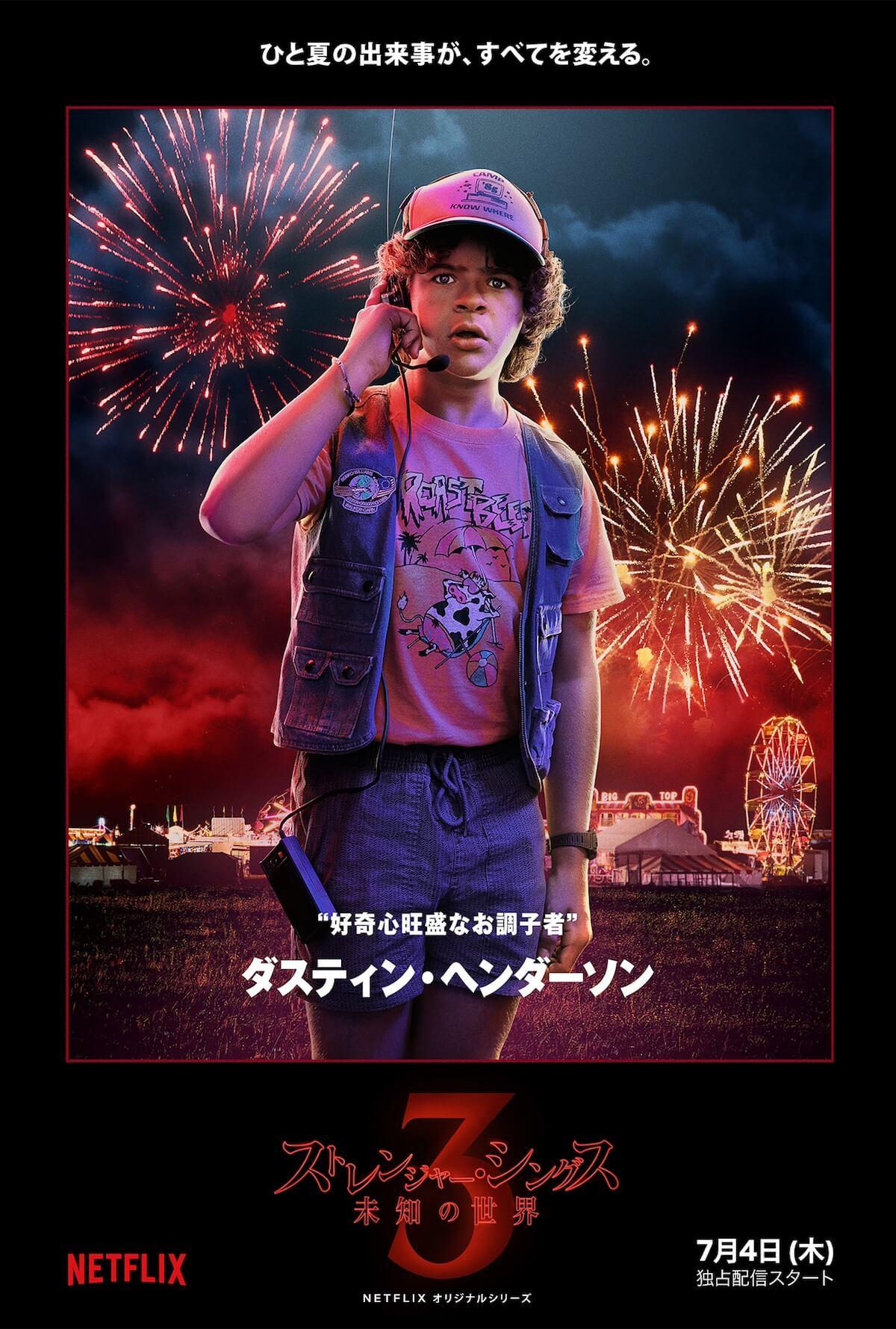「ストレンジャー・シングス」キャストが東京にやってくる!シーズン3、キャラビジュアル&特別映像公開 life190529_strangerthings_1