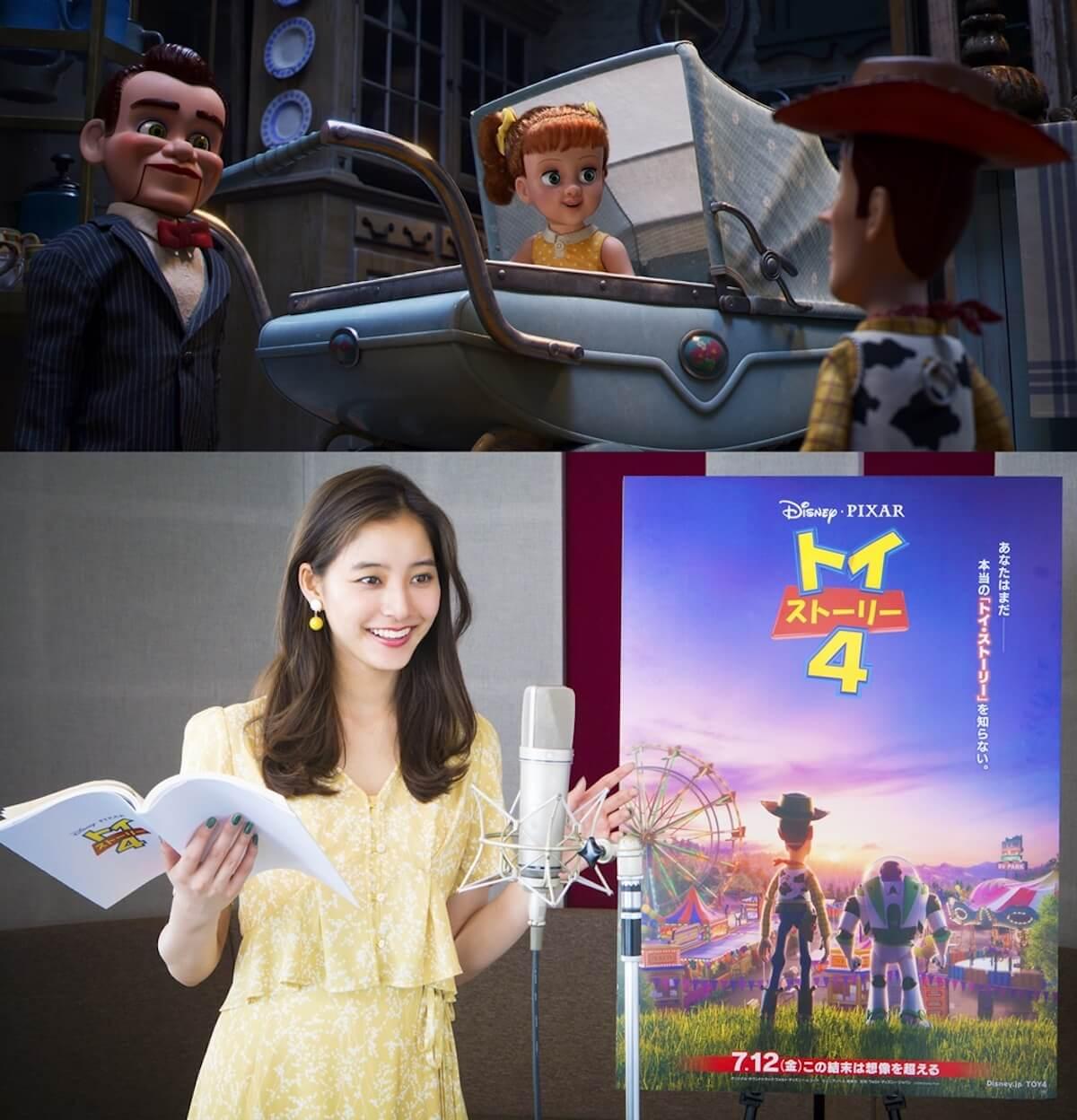 『トイ・ストーリー4』女の子のお人形「ギャビー・ギャビー」の日本版声優に新木優子が決定! aaad88c369f11de0fd50fe2174db9ecc