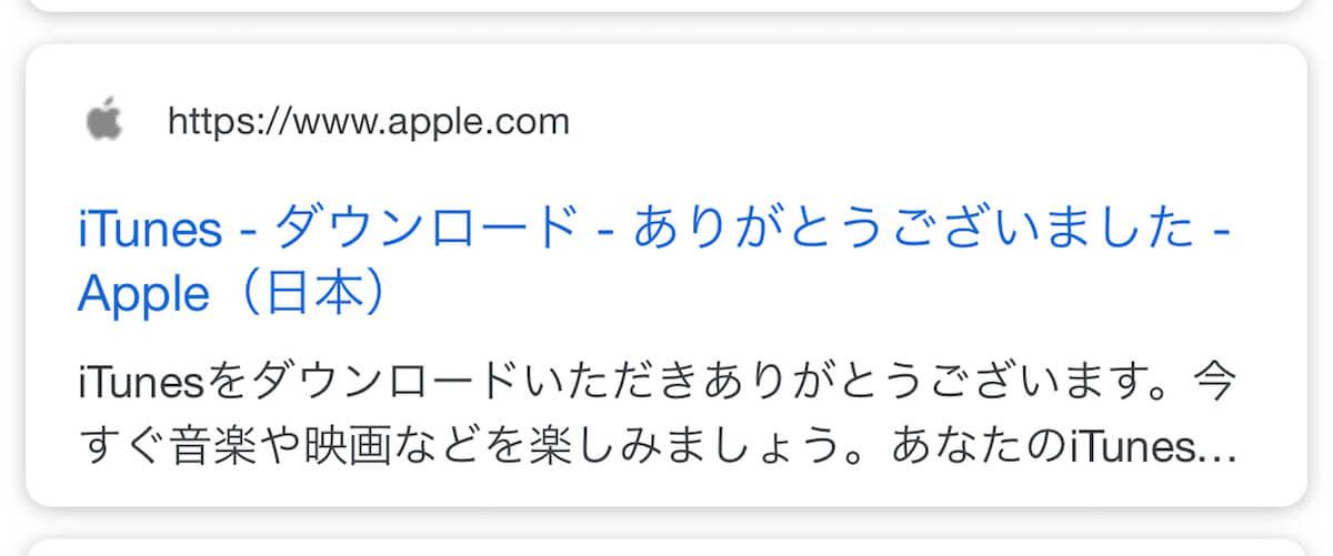 AppleがiTunesのサービス終了を発表か?公式Webサイトには「ありがとうございました」の文字 tech190603_apple_itunes_1