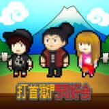 yamabito-ongakusai_打首