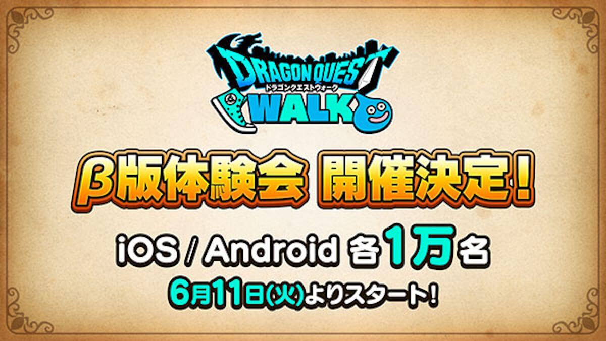 ドラゴンクエスト新アプリ「ドラゴンクエストウォーク」が年内に登場!6月11日から「β版体験会」も開催 tech190603_dragonquestwalk_1