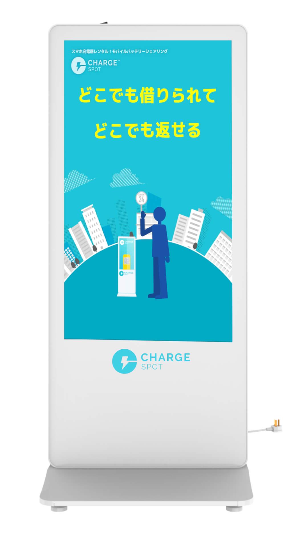 東京で借りて香港で返却!?モバイルバッテリーシェアリング「ChargeSPOT」家電量販店エディオンに導入 technology190603chargespot_1