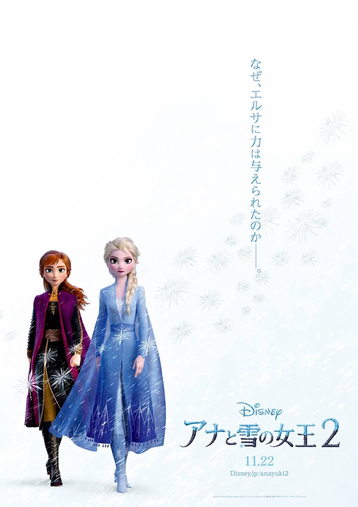 世界に先駆け解禁!『アナと雪の女王2』日本限定ビジュアルポスター公開 film190604frozen2_info