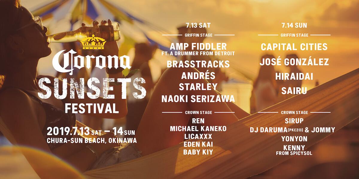 今年もこの季節がやってきた!<CORONA SUNSETS FESTIVAL 2019>全アーティスト解禁|Brasstracks、テラハKENNYも参戦 lifefashion190604coronasunsetsfestival_7
