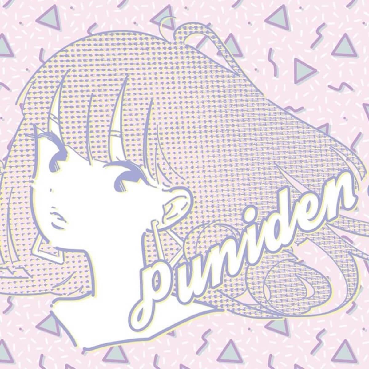 ぷにぷに電機、新曲「君はQueen」本日リリース|プロデューサーにMikeneko Homeless、ギターアレンジにShin Sakiura参加 music190605punipunidenki_1