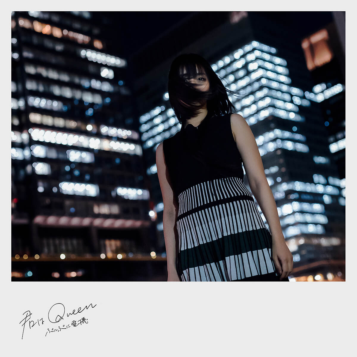 ぷにぷに電機、新曲「君はQueen」本日リリース|プロデューサーにMikeneko Homeless、ギターアレンジにShin Sakiura参加 music190605punipunidenki_main