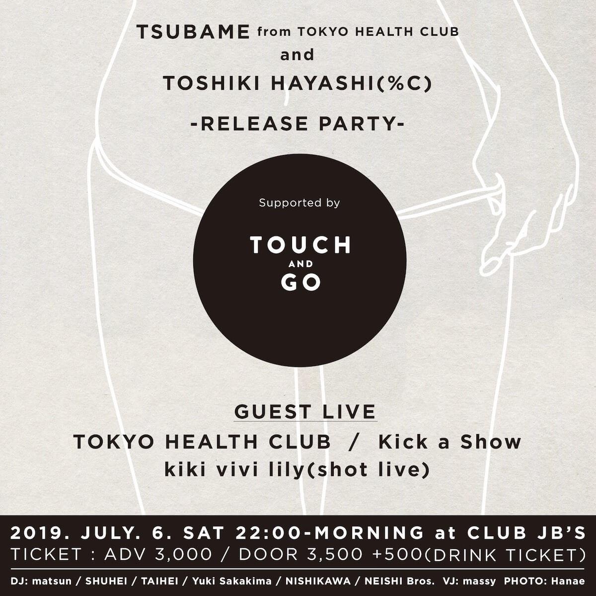 "TOKYO HEALTH CLUBのTSUBAMEが『THE PRESENT』より""SPACE feat. TENDRE""のMVを公開 music190605-tsubame-toshikihayashi-1-1"