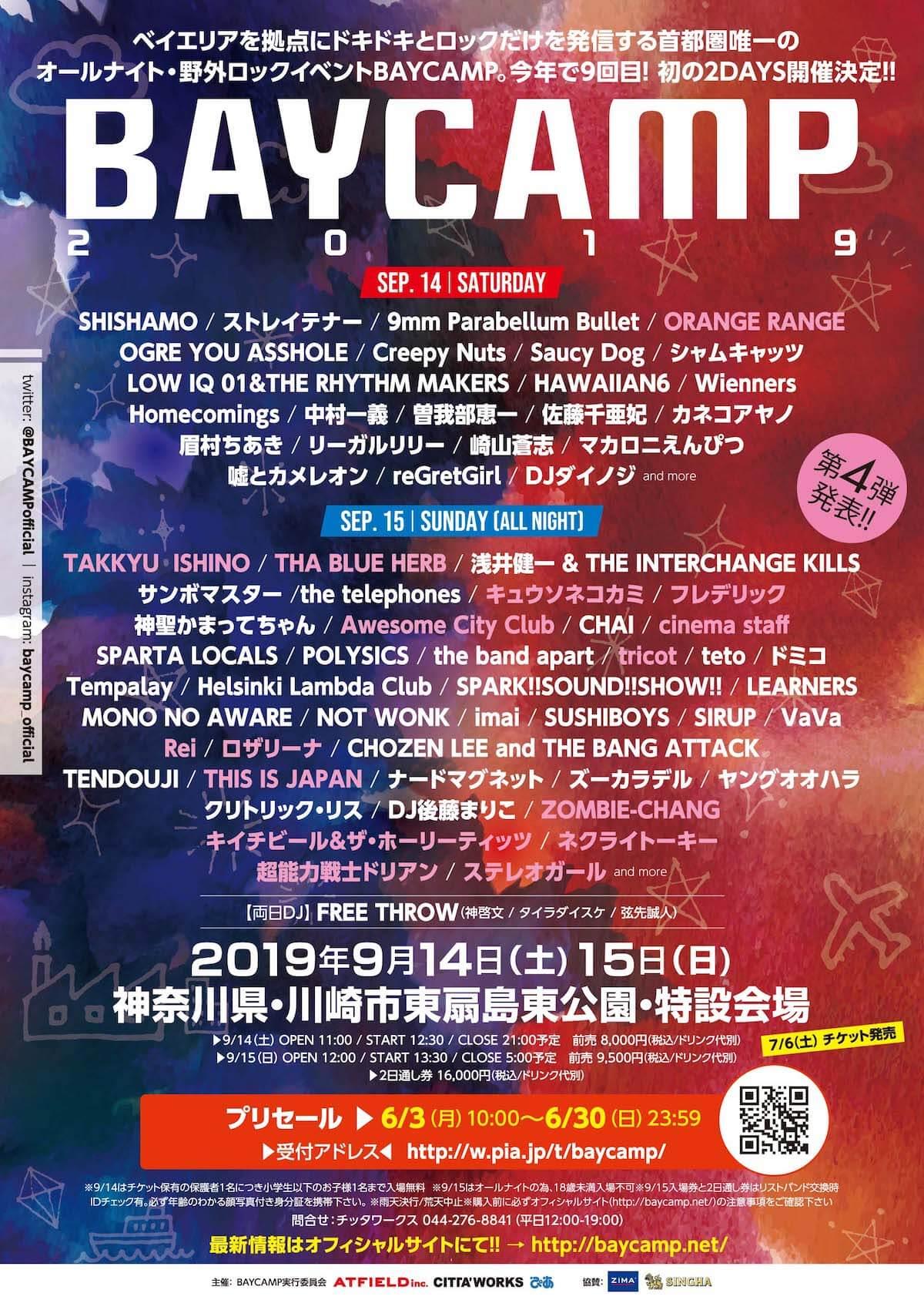 石野卓球、SHISHAMOがヘッドライナーに決定!<BAYCAMP2019>9月14日、15日開催 music190605_baycamp_1