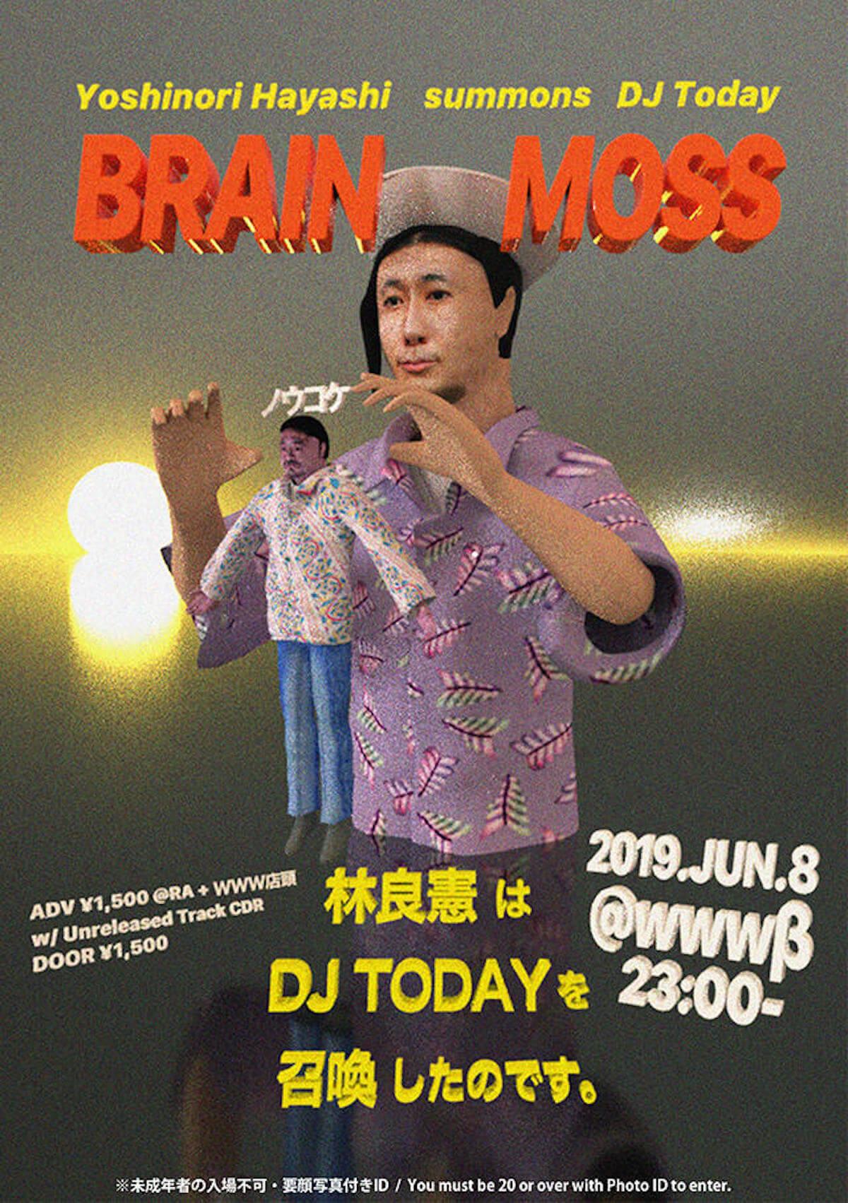 <Boiler Room>出演のYoshinori Hayashi主催パーティー<BRAIN MOSS/ノウコケ>が今週末WWWβにて開催 music190607_brainless_main
