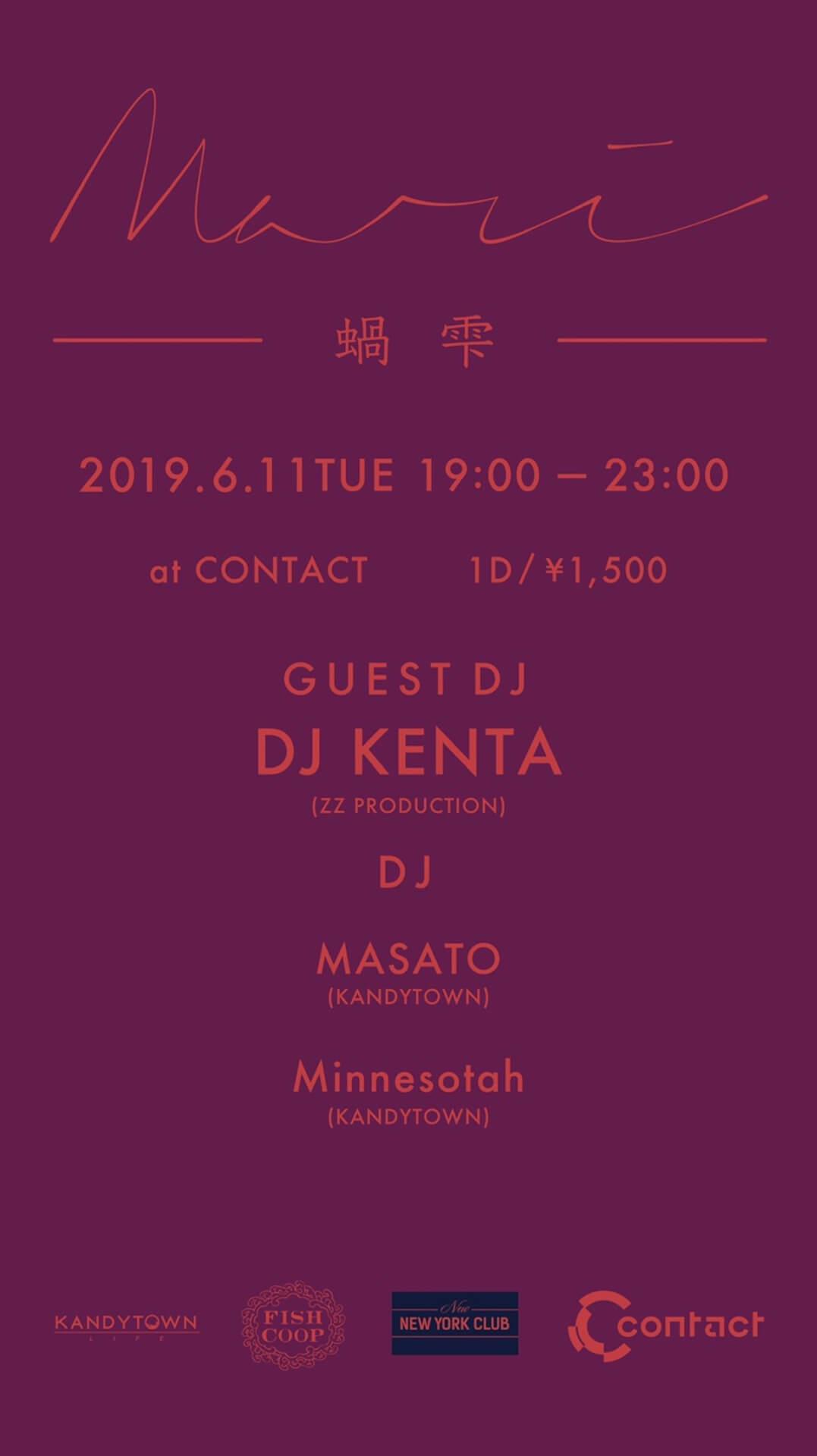 KANDYTOWNクルーによる毎月第2火曜のニューパーティ開催|DJ KENTAがゲスト出演 music190607mari_1